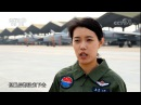 China female fighter pilots