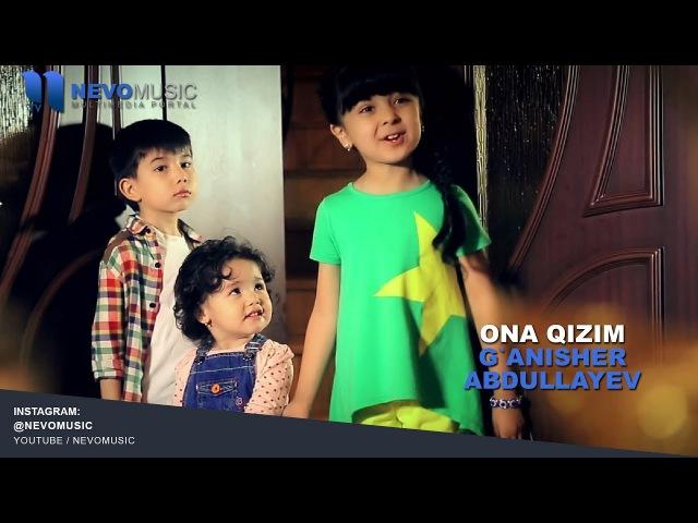 Ganisher Abdullayev - Ona qizim | Ганишер Абдуллаев - Она кизим