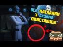 Все ПАСХАЛКИ 3-го сезона ПОВСТАНЦЕВ