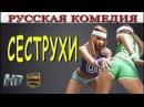 СУПЕР РЖАЛ ДО СЛЁЗ КОМЕДИЯ СЕСТРУХИ новые русские комедии