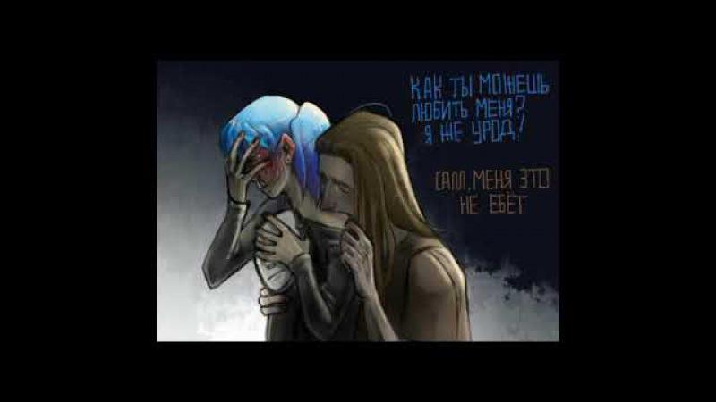 Sally Face comic mix rus 15|САЛЬНАЯ ПРИЗМА)0)) (яой)