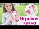 Игровая кукла для девочки со сменной одеждой. Как сшить куклу своими руками.