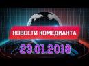 НОВОСТИ КОМЕДИАНТА 23. 01. 2018 (№16) БойкотВыборов2018