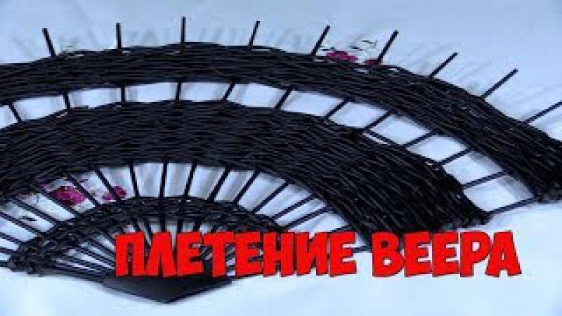 Веер из бумажных трубочек \ Fan of paper tubes