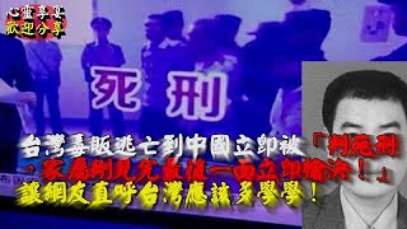 00-156- 時事熱點~台灣毒販逃亡到中國立即被「判死刑,家屬剛見完最後一面314