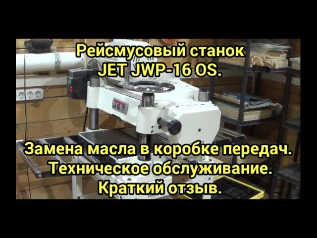 Рейсмусовый станок JET JWP 16 OS Замена масла в коробке передач Техническое обслуживание смотреть онлайн без регистрации