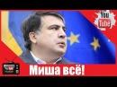 Почему Порошенко решился избавиться от опального политика Саакашвили