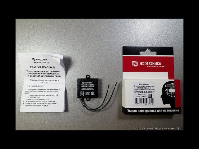 Гранит Б3-300-Л - устранение мигания светодиодных ламп