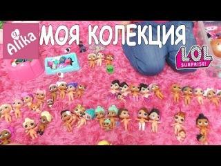 LOL surprise, моя КОЛЕКЦИЯ куколок ЛОЛ, 1 серия, 2 серия, глитер и конфетти поп , МАРАФОН день 29