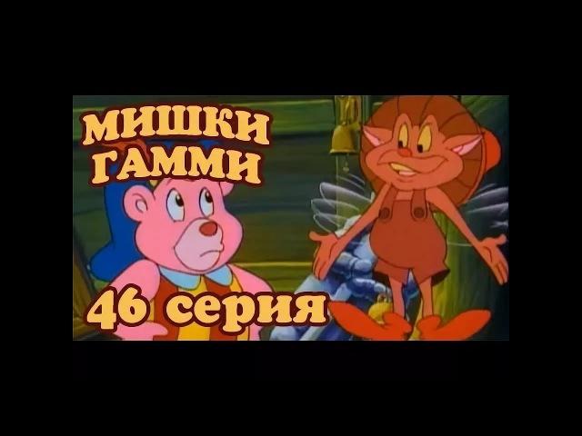 Приключения Мишек Гамми. 46 серия( Весели меня)