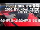 중고차수출 자동차수출 보내세요 2003년 현대자동차 클릭 차량입니다 2003 HYUNDAI CLICK KOREA