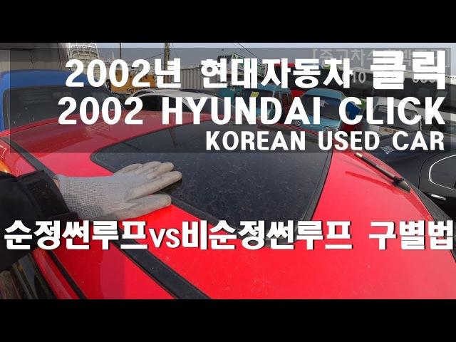 [중고차수출] 자동차수출 보내세요 2003년 현대자동차 클릭 차량입니다 ( 2003 HYUNDAI CLICK KOREA
