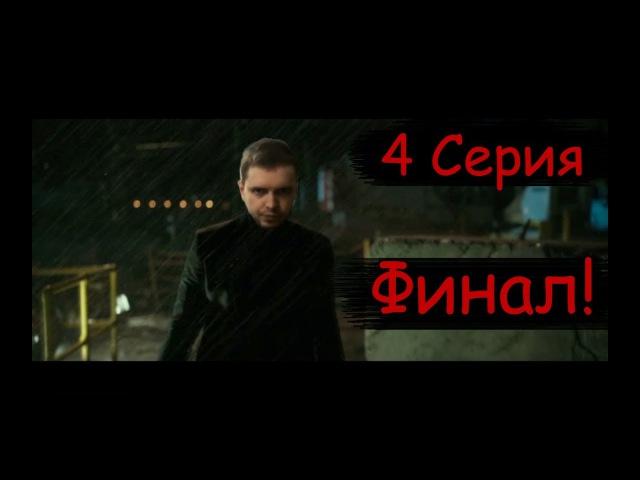 Виталий Цаль - 4 Серия - Финал!