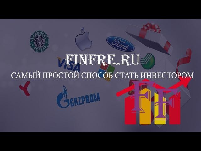 FinFre.ru - интернет - магазин биржевых ценных бумаг - акций, ETF, облигаций.