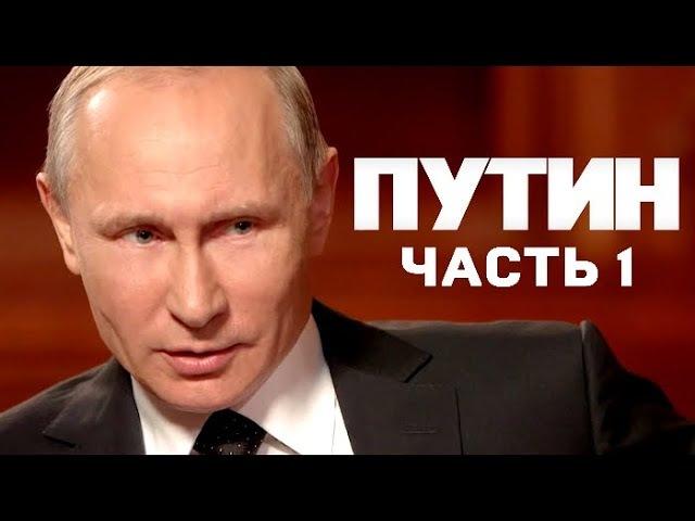 Путин. Фильм Андрея Кондрашова. Часть 1