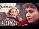 Главные премьеры Самые ожидаемые фильмы за 2016 год март