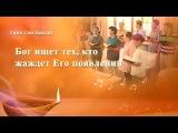 Христианские Песни 2018 Бог ищет тех, кто жаждет Его появления Второе пришествие Господа