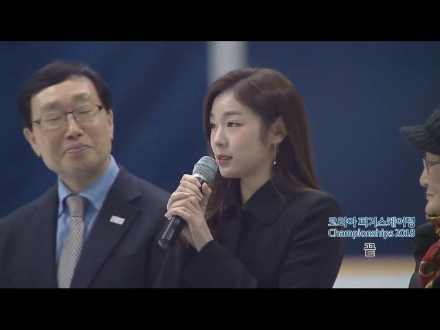 2018-01-07 피겨 올림픽최종선발 TV 중계 17 종합선수권 3일차 | 백스테이지, 시상식 | 김연
