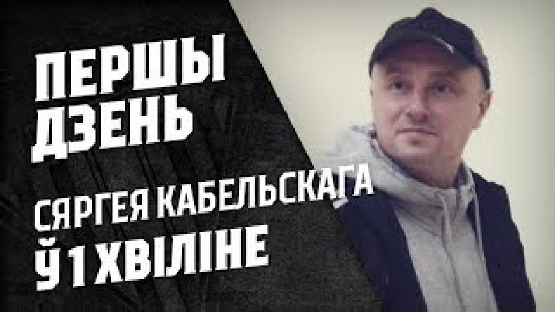 Першы дзень Сяргея Кабельскага ў 1 хвіліне.
