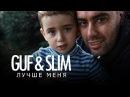 Guf Slim - Лучше меня (GUSLI 2)