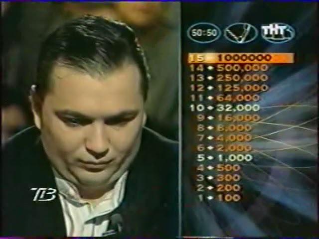 О счастливчик 13 04 2000