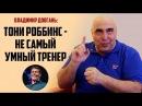 Владимир Довгань о Тони Роббинсе рептилоидах и фанатизме в бизнесе