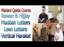 Madani Qaida Lesson 33 P 19 2 Maddah Tanween Vertical Letters حروفِ مدہ،تنوین،کھڑی حرکات