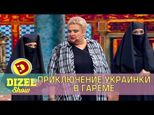 Украинка в гареме арабского Шейха Дизель шоу 2017 Украина