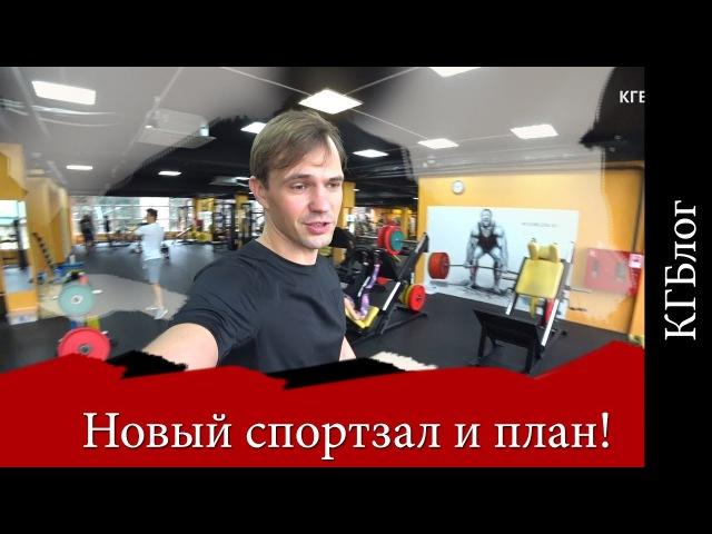 Новый спортзал и план! КГБлог 44 серия.