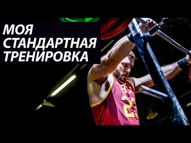 Моя стандартная тренировка | Дмитрий Клоков
