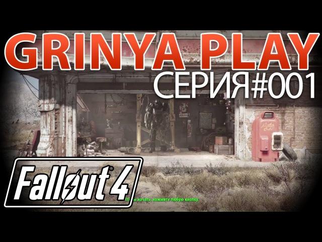 Fallout 4★Фоллаут 4►серия 001★Начинается новая жизнь★Выживание Прохождение Letsplay