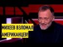 Михеев это СKAЛЬПЕЛЬ российской политологии РАЗОБРАЛ несчастных американцев на ЧАСТИ