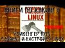 Книги по хакингу   Фликенгер Роб - «Взломы и настройка LINUX.»