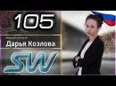 Новости недели Sky Way Capital 105 выпуск