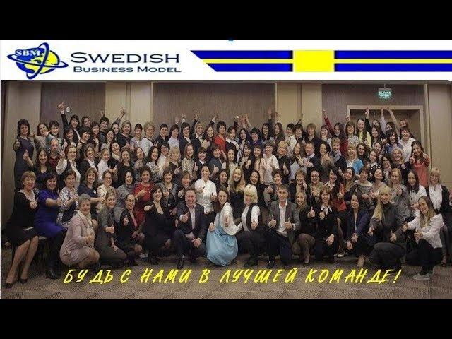 Бизнес-проект SBM - будь в лучшей команде!