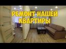 РЕМОНТ КВАРТИРЫ С НУЛЯ 😍 ЗА 30 ДНЕЙ. НАША КВАРТИРА В АНГАРСКЕ.