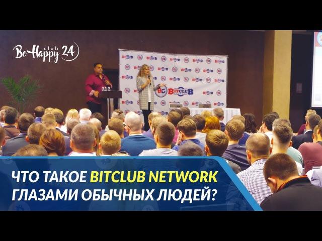 Что такое Bitclub Network глазами обычных людей? Отзывы участников сообщества BeHappy24