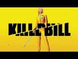 ФАКУЛЬТАТИВ Убить Билла