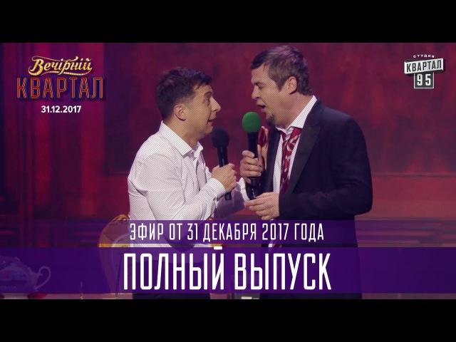 Вечерний Квартал Полный выпуск Новогоднего Вечернего Квартала 2018