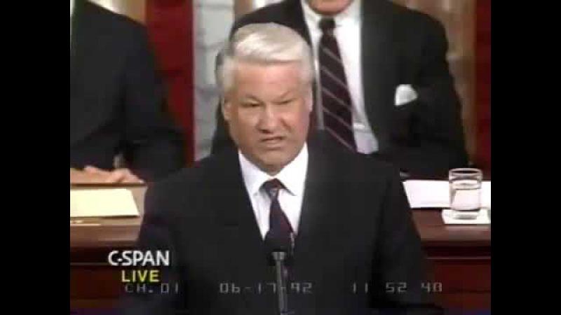 Борис Ельцин Конгресс США 1992 год 'Господи благослови Америку '