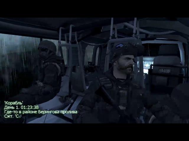 Call of Duty 4 - Modern Warfare | Зов долга 4: Современная война *АК-47 мне не друг..* 1 серия.