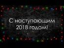 Time2begin Поздравление с наступающим Новым годом
