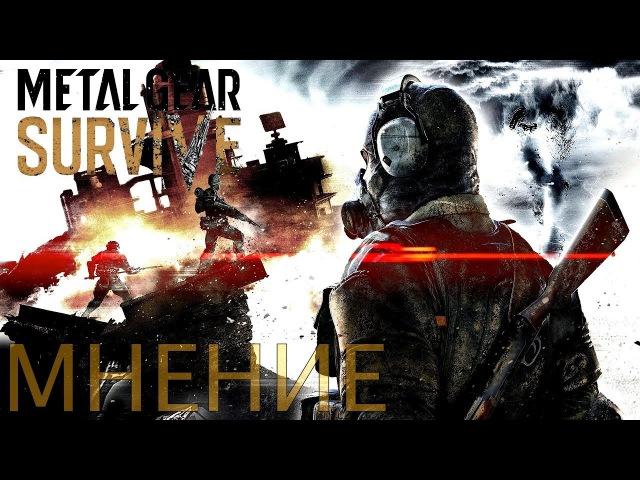 Metal Gear Survive (OPEN BETA) Мнение [ps4]