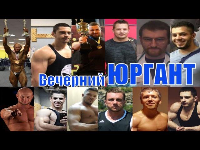 Самый Скандальный Вечерний Юргант! ДНБ , Виталий Дан , А. Большаков , Д. Головински...