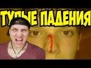САМЫЕ ТУПЫЕ ПАДЕНИЯ 2008 ПАРКУР Сергей Князевич