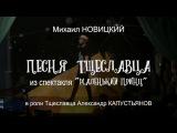 Песня Тщеславца из спектакля