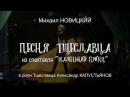 Песня Тщеславца из спектакля Маленький принц