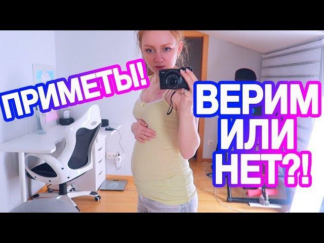 VLOG: ВЕРИМ ЛИ МЫ В ПРИМЕТЫ?! 17.01.18