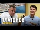 Андрей Платонов – о совете при главе, Эковахте и планах Роснефти