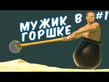 №1032 МУЖИК В ГОРШКЕ - Getting Over It with Bennett Foddy #1
